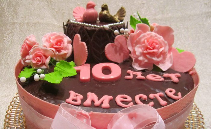Поздравление с 10 летием свадьбы