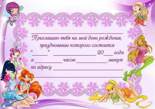 Детское приглашение на день рождения открытка