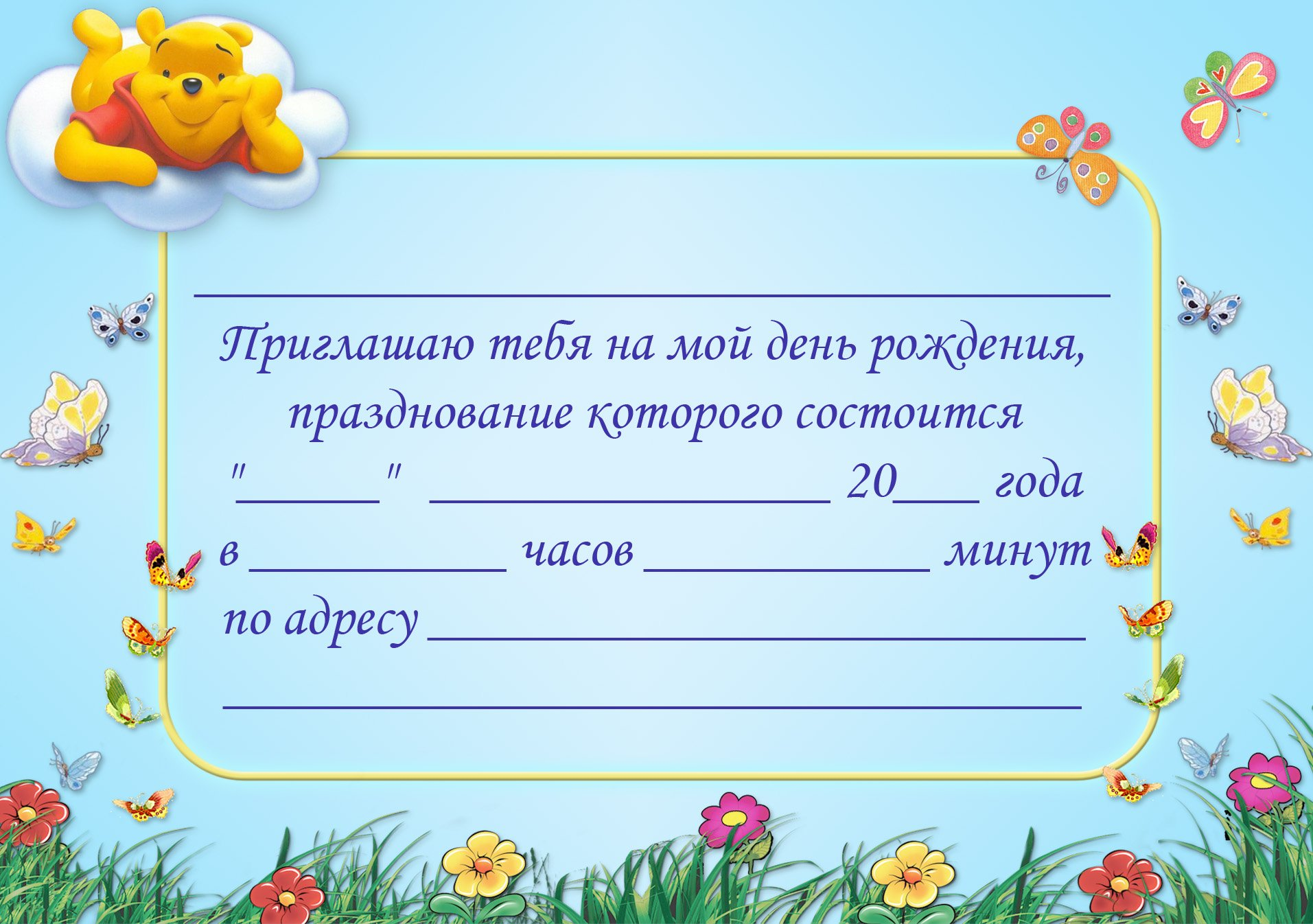 Приглашение открытка распечатать