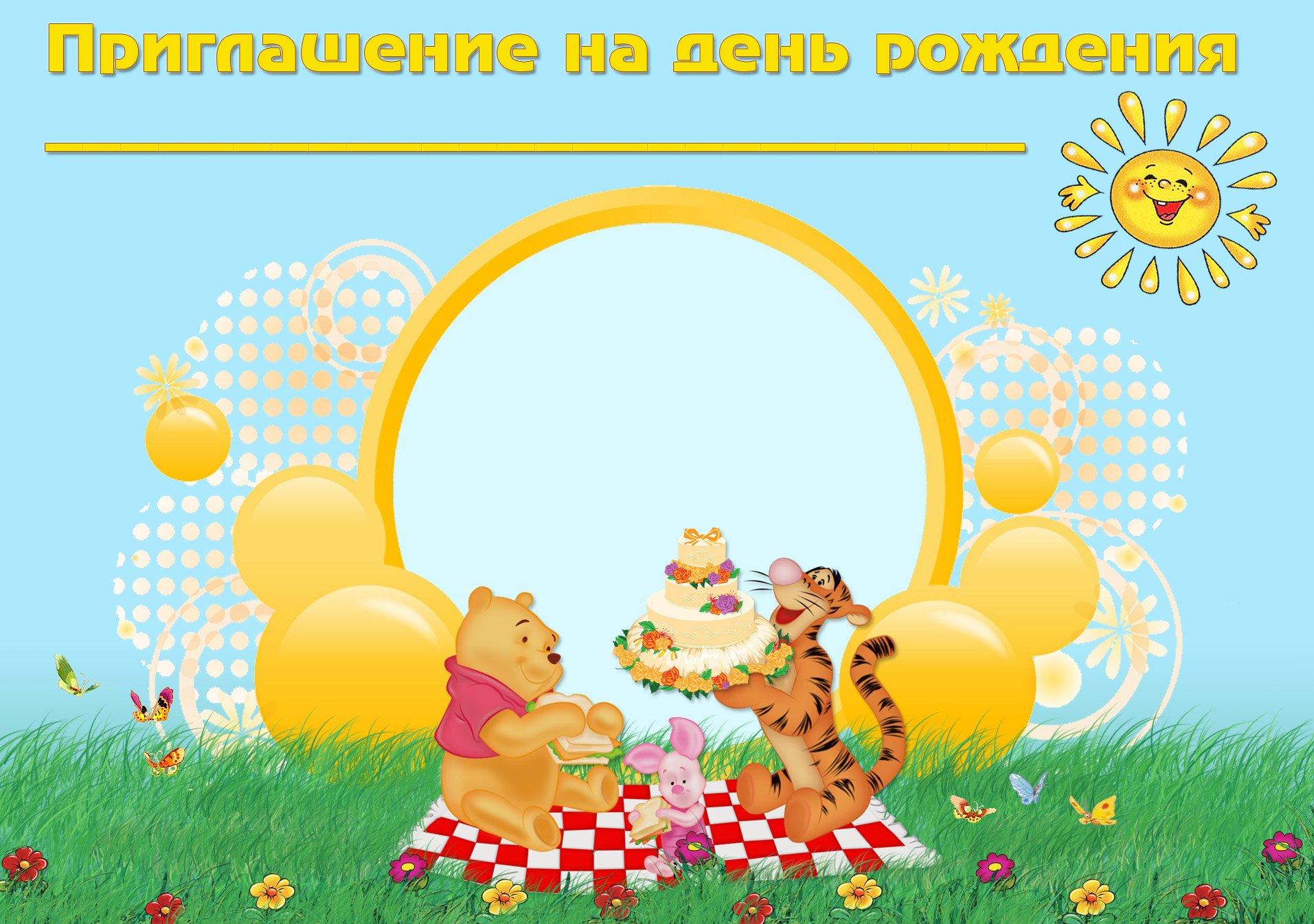 Пригласительные на день рождения детского сада