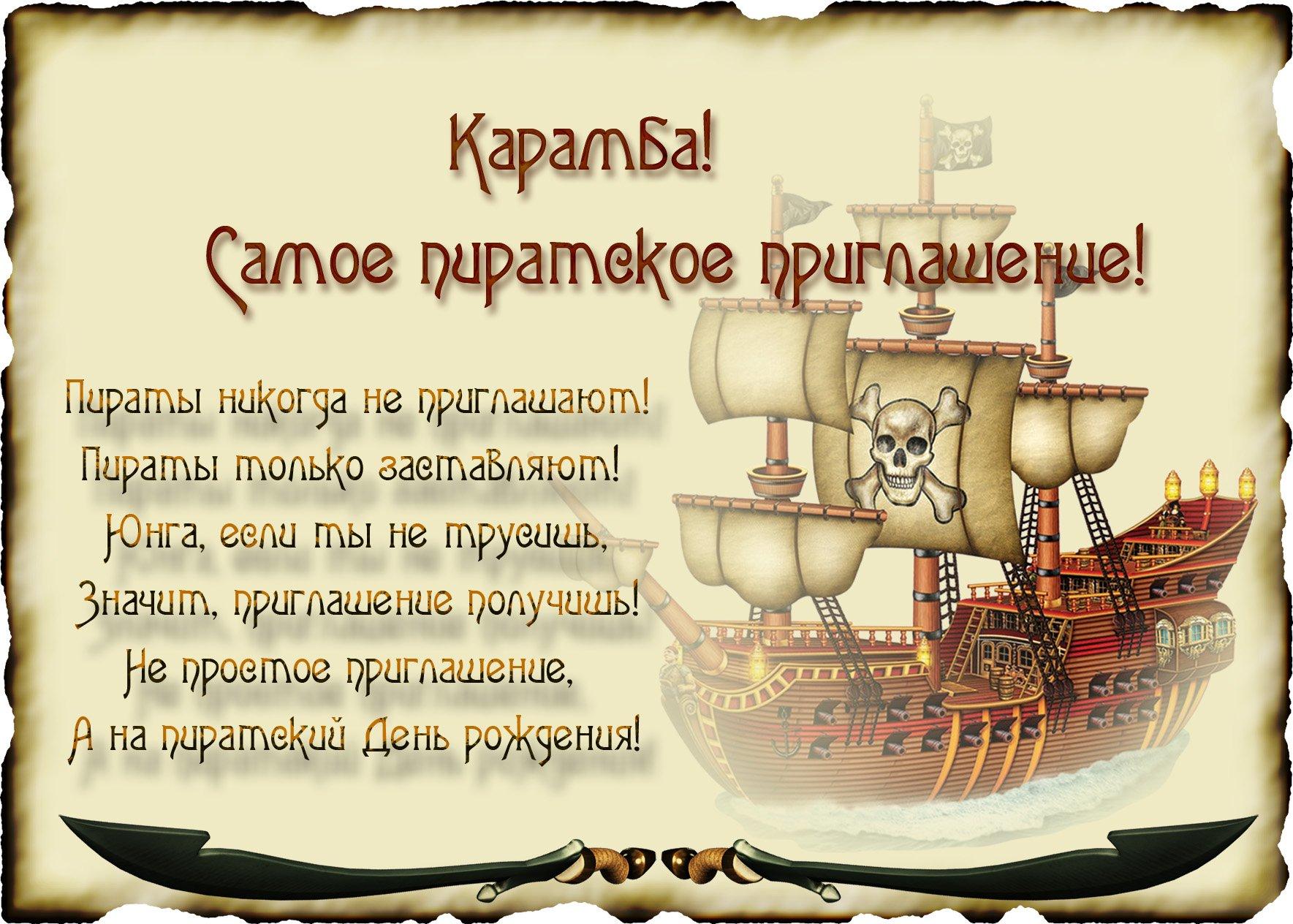 Приглашения на пиратскую вечеринку для детей
