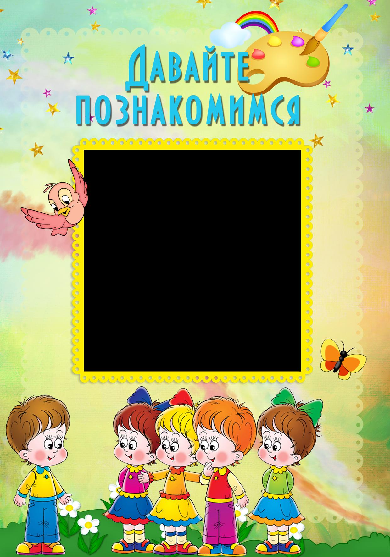 Портфолио детский сад вставить фото