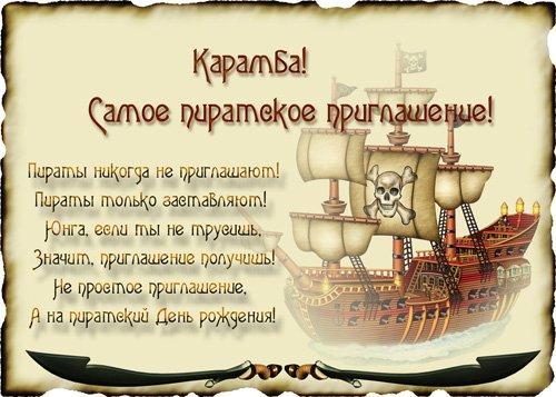 Поздравление мужчине от пиратов 72